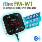 FLYone FM-W1 超強抗噪型車用免持藍芽轉FM音樂傳輸器【FLYone泓愷】