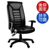 凱堡 豪大人造皮革主管椅/辦公椅/電腦椅 【A35026】