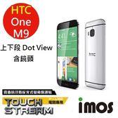 TWMSP★按讚送好禮★iMOS 宏達電 HTC One M9 上下段+鏡頭 電競 Touch Stream 霧面 上下段保護貼