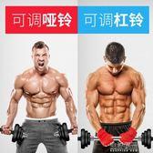 啞鈴電鍍20公斤15kg健身器材男士家用萬里通啞鈴套裝禮盒igo生活優品