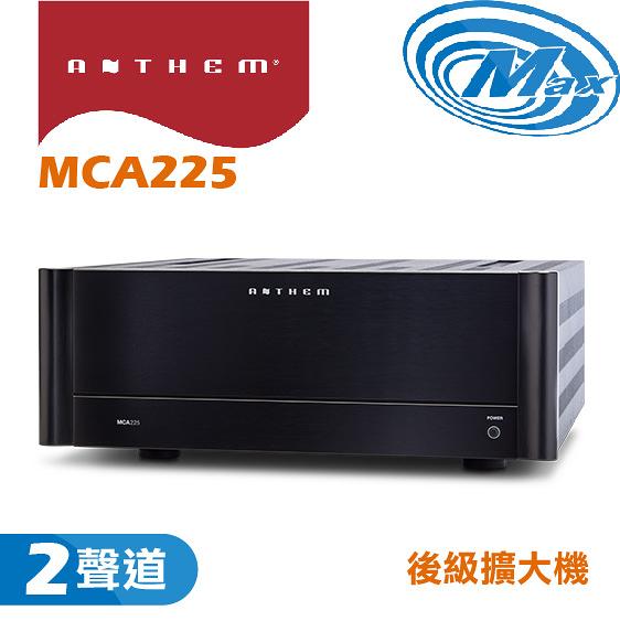 《麥士音響》 ANTHEM 後級擴大機 MCA225