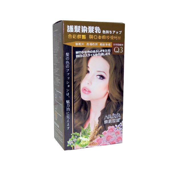 奈良彌亞護髮染髮霜-Q3可可亞麻棕40ml