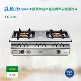 節能款【莊頭北】TG-7311C雙控定時崁入爐_桶裝瓦斯