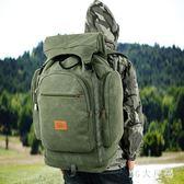 70升大容量帆布雙肩包男旅行包戶外旅游背包大包登山包休閒時尚潮 QG4073『M&G大尺碼』