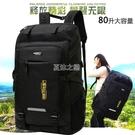 新款防水80升超大容量雙肩包男戶外登山包旅行包女旅游背包行李包