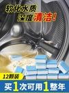 尺寸超過45公分請下宅配洗衣機清洗劑日本...