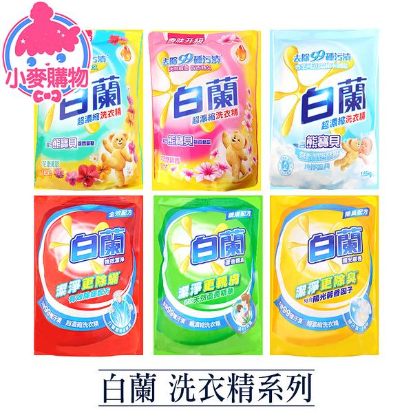 現貨 快速出貨【小麥購物】白蘭 洗衣精補充包系列 熊寶貝 洗衣精 洗衣精補充包【B024】