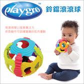 ✿蟲寶寶✿【澳洲Playgro】繽紛色彩 鈴鐺聲響 刺激多方面發展 訓練專注力 鈴鐺滾滾球