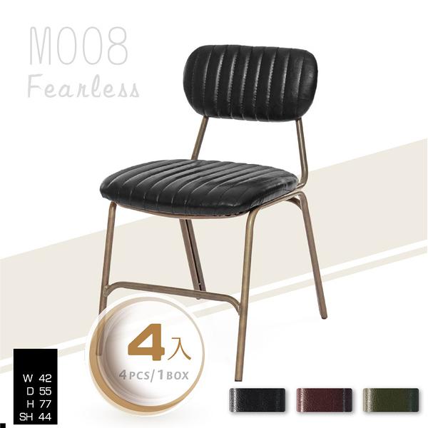【現貨】【4入組】Fearless工業風鉚釘餐椅 (M008) 【雅莎居家生活館】