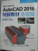 【書寶二手書T1/電腦_QFT】TQC+ AutoCAD 2016特訓教材-基礎篇_吳永進