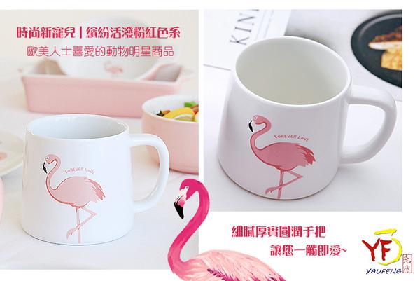 【堯峰陶瓷】粉紅時尚新風暴 紅鶴火烈鳥 馬克杯單入   野餐擺盤適用   贈品首選 現貨