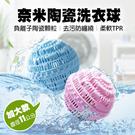 魔力奈米陶瓷顆粒洗衣球 納米陶瓷洗衣球免洗衣精 洗衣球 洗衣神器