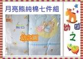 *幼之圓*專櫃純棉七件組-晚安月亮熊寶貝嬰兒床七件組-台灣製外銷款.超細緻