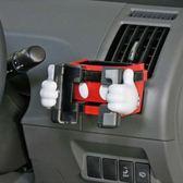 車之嚴選 cars_go 汽車用品【WD-269】日本 NAPOLEX Disney 米奇手型造型多功能冷氣孔飲料架 置物手機架