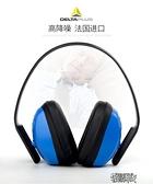 隔音耳罩睡眠用學習睡覺工業靜音專業防噪音耳罩隔音耳機  【雙十一狂歡】