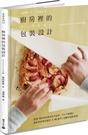 廚房裡的包裝設計:超過150 個從基本技巧延伸,可以不斷變化創新的...【城邦讀書花園】