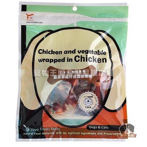 【寵物王國】悠遊享樂鮮點-台灣鮮雞片佐蔬果雞柳180g