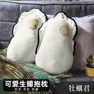 爆可愛鮮美肥嫩牡蠣抱枕 生蠔抱枕 靠枕 趴睡枕 仿真靠墊