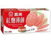 義美紅麴養生薄餅120g*12盒/箱【合迷雅好物超級商城】