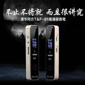 錄音筆聲控微型高清專業降噪商務記要學生MP3 XY270 【男人與流行】