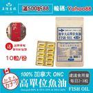 100%加拿大ONC高純度TG型魚油10粒(體驗組)【美陸生技AWBIO】