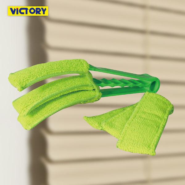 【VICTORY】爪型百葉窗刷#1032019(3支3布)#1032019 空調出風口刷 縫隙刷 除塵撣 除塵刷 清潔刷
