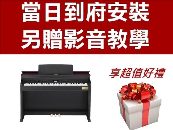 小新樂器館 全台當日配送 CASIO AP700 卡西歐 88鍵電鋼琴  含原廠琴架 琴椅 三音踏板  【AP-700】