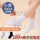 6雙 兒童襪子純棉男童女童白色學生襪春秋白襪短襪無骨中筒襪夏季薄款【淘夢屋】