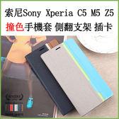 Sony Xperia C5 Z5保護套 皮套 撞色手機套 側翻支架 插卡 手機殼 包邊軟殼 防摔 手機套