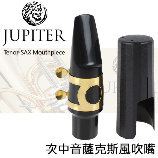 【非凡樂器】Jupiter Tenor-SAX 雙燕次中音薩克斯風/吹嘴/吹口【標準款】