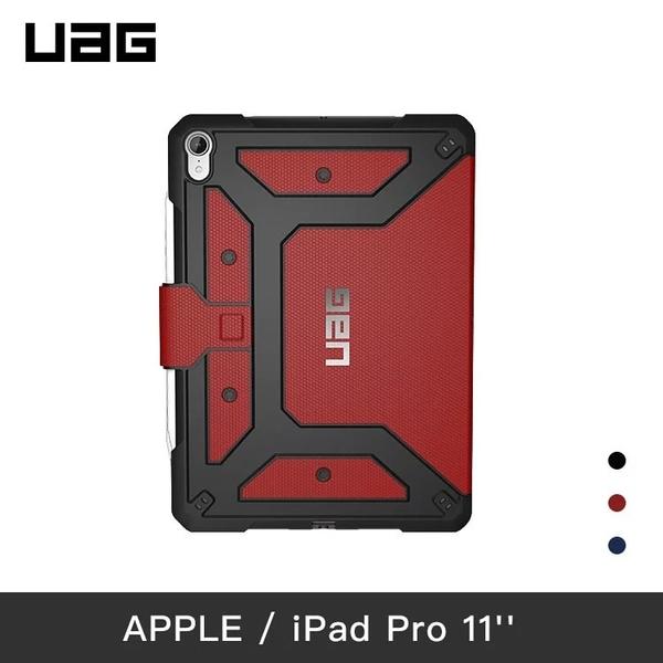 【實體店面】UAG iPad air 10.9吋 / iPad Pro 11吋 耐衝擊保護殻