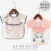 寶寶吃飯罩衣女孩防水防臟夏季薄款兒童圍裙純棉無袖嬰兒圍兜飯兜 幸福第一站