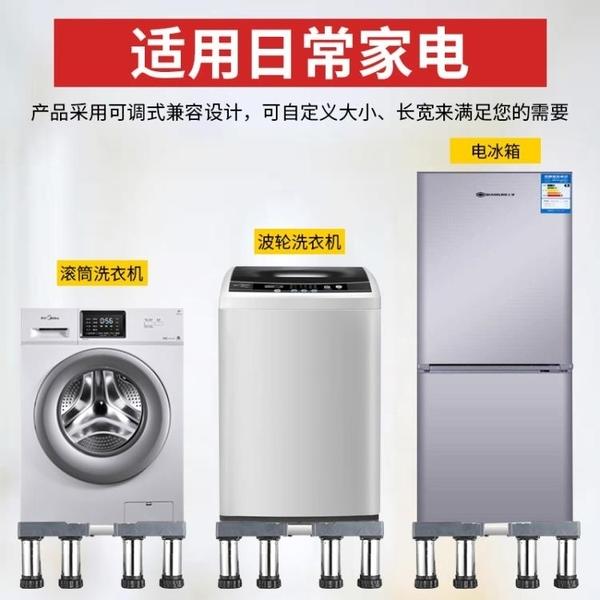 洗衣機底座通用全自動托架置物架滾筒加高超高墊高不銹鋼支架腳架