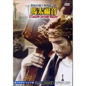 馬太福音DVD