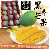 【果之蔬-全省免運】黑香芒果X1箱 (15-20粒/10台斤±10%含箱重/箱)