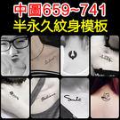 【PG10】中圖(659-718)防水紋身貼 紋身模版 半永久紋身 刺青 (總額30元上才能出貨)