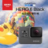GoPro HERO 6 Black 4K 極限運動 運動相機 攝影機 防水 觸控 原廠公司貨 非 HERO5