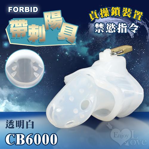 傳說情趣~Forbid ‧ 高品質硅膠 帶刺陽具貞操鎖裝置﹝透明白﹞嬰兒奶嘴素材