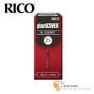 2.5號豎笛/黑管竹片►美國 RICO plastiCOVER  Bb Clarinet (5片/盒) 【黑竹片】