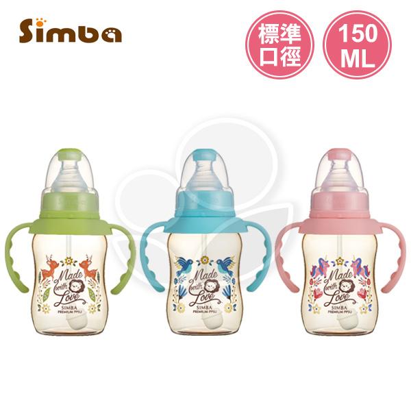 Simba 小獅王辛巴 桃樂絲PPSU自動把手標準葫蘆小奶瓶150ml (3色可選)【佳兒園婦幼館】