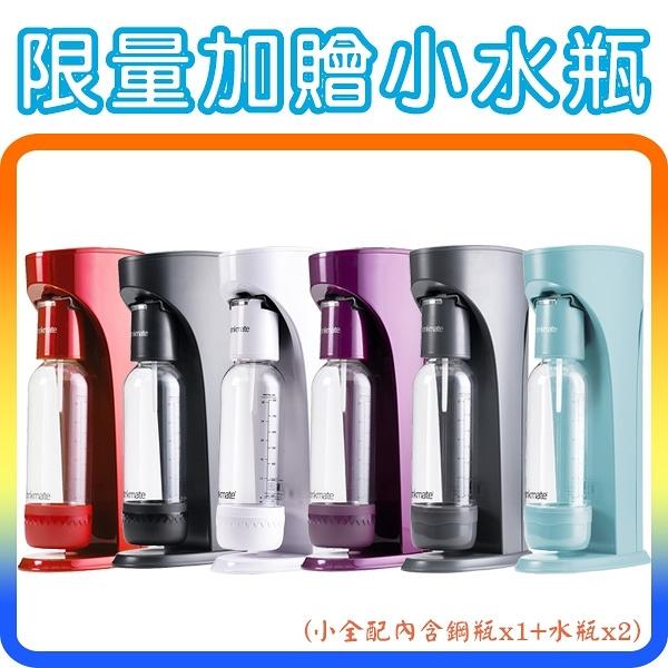 《限量加贈小水瓶》Drinkmate 410 水果/茶類/酒品 萬用 氣泡水機 氣水機 (多色可選)