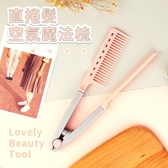 韓國 Apieu 直捲髮空氣魔法梳 1入【櫻桃飾品】【30126】