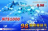 98國際卡 1000元送50 可撥打全球 打美國 中國 印尼 越南 加拿大 日本 澳洲 馬來西亞