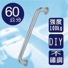 【雙手萬能】頂級不鏽鋼安全扶手(60cm...