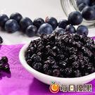 鮮採藍莓乾300G大包裝 每日優果...