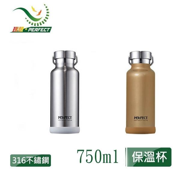 PERFECT理想316不鏽鋼極致真空保溫杯 750ml 保溫杯 保溫瓶