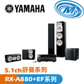 《麥士音響》 YAMAHA山葉 5.1聲道 舒曼系列