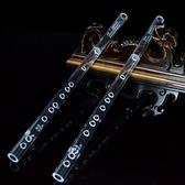 透明仿水晶笛子 初學橫笛 專業竹笛精制樂器WY