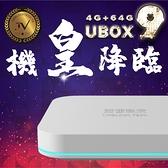 2021 全新機皇 安博盒子UBOX9 PRO MAX【純淨越獄版】台灣公司貨 影音娛樂新平台【好禮任選!!!】