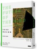 2050科幻大成真:超能力、心智控制、人造記憶、遺忘藥丸、奈米機器...【城邦讀書花園】